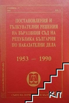 Постановления и тълкувателни решения на Върховния съд на Република България по наказателни дела 1953-1990. Книга 2