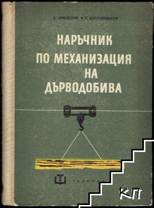 Наръчник по механизация на дърводобива