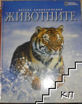Детска енциклопедия: Животните