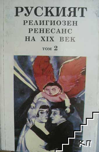 Руският религиозен Ренесанс на XIX век. Том 2