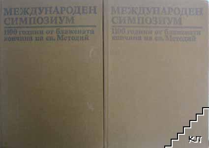Международен симпозиум - 1100 години от блажената кончина на св. Методий. Том 1-2
