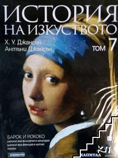История на изкуството. Том 7: Барок и рококо