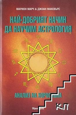 Най-добрият начин да научим астрология. Том 3