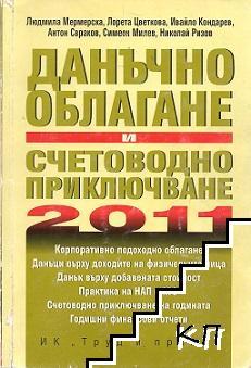 Данъчно облагане и счетоводно приключване 2011