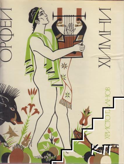 Орфей, химни, Аргонавтика