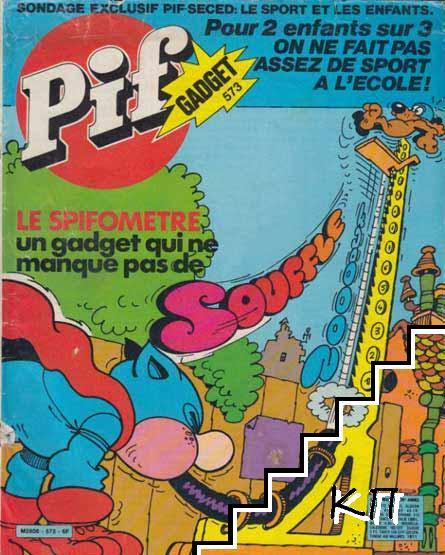 Pif. № 573