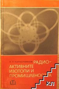 Радиоактивните изотопи и промишлеността