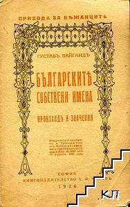 Българските собствени имена