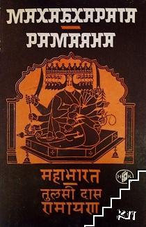Махабхарата; Рамаяна