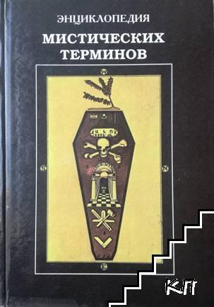 Энциклопедия мистических терминов