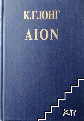 AION: Исследование феноменологии самости