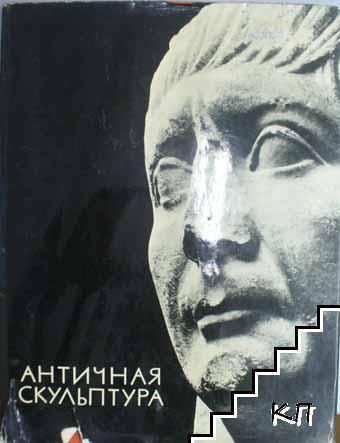 Античная скульптура - Рим