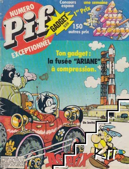Pif. № 536