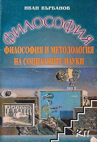 Философия. Философия и методология на социалните науки