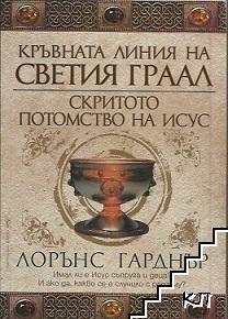 Кръвната линия на Светия Граал. Скритото потомство на Исус