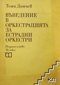 Въведение в оркестрацията за естрадни оркестри