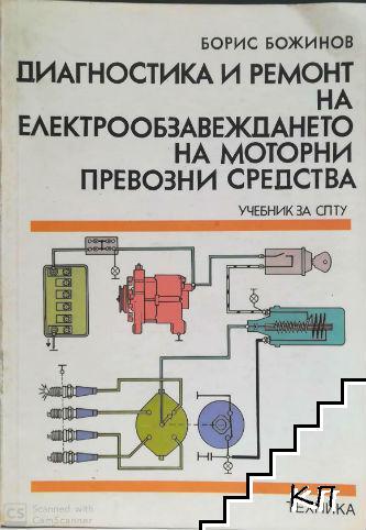 Диагностика и ремонт на електрообзавеждането на моторни превозни средства