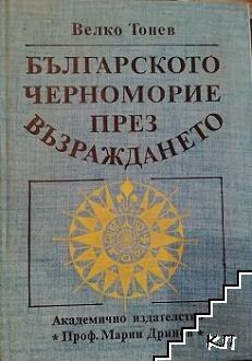 Българското черноморие през Възраждането