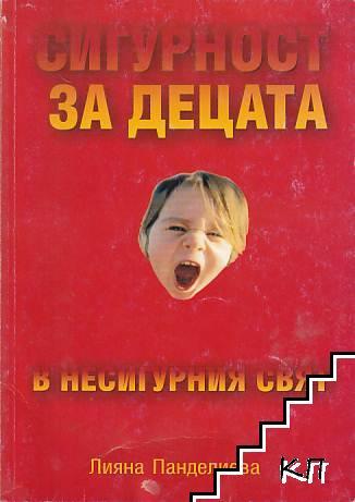 Сигурност за децата в несигурния свят
