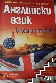 Английски език в лесни стъпки