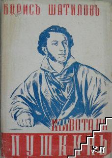 Живота на Пушкинъ