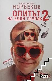 Опитът на един глупак. Книга 2: Ключове към самия себе си