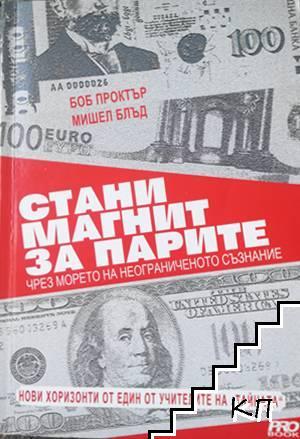 Стани магнит за парите