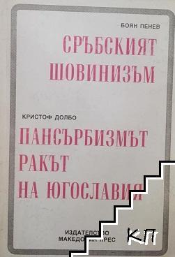 Сръбският шовинизъм / Пансърбизмът - ракът на Югославия