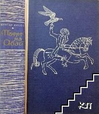 Пътят на Абай. Книга 2