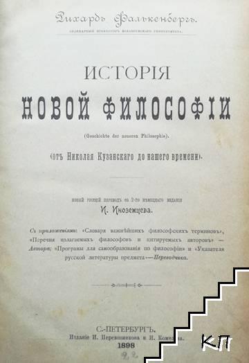 Исторiя новой философiи