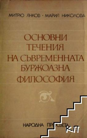Основни течения на съвременната буржоазна философия
