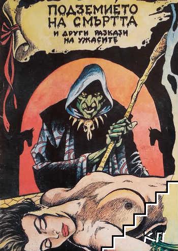 Подземието на смъртта и други разкази на ужасите
