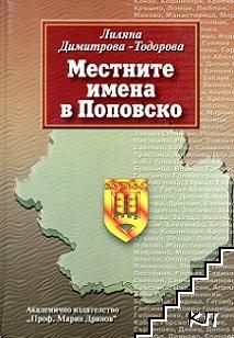 Местните имена в Поповско