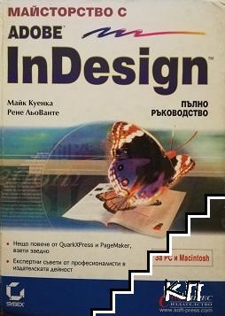 Майсторство с Adobe InDesign. Пълно ръководство