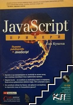 JavaScript в примери