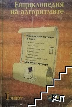 Енциклопедия на алгоритмите. Част 1