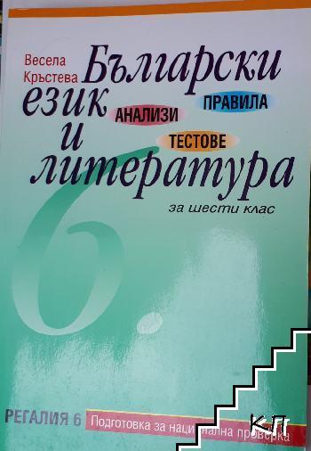 Български език и литература. Анализи. Правила. Тестове за 6. клас