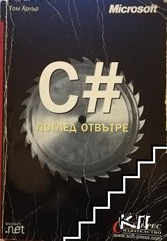 C# - поглед отвътре