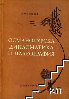 Османотурска дипломатика и палеография. Част 1