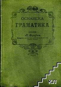Османска граматика