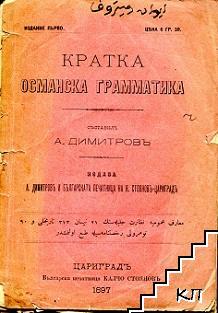 Кратка османска граматика