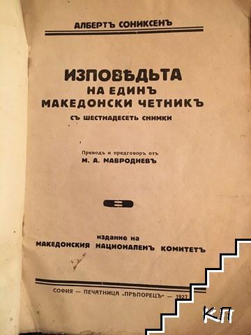 Изповедта на единъ македонски четникъ