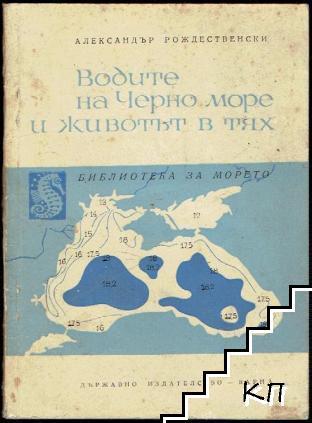 Водите на Черно море и животът в тях