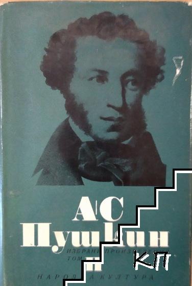 А. С. Пушкин. Том 2