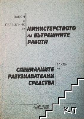 Закон и правилник за Министерството на вътрешните работи. Закон за специалните разузнавателни средства