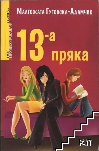 13-а пряка