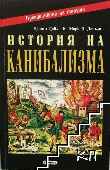История на канибализма