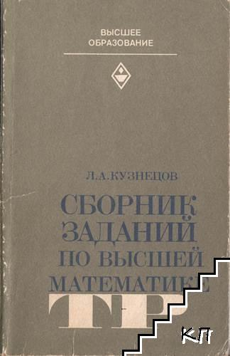 Сборник заданий по высшей математике