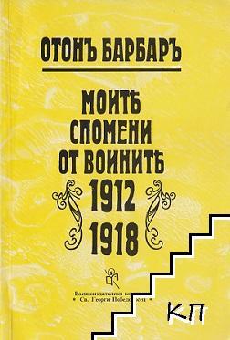 Моите спомени от войните 1912-1918