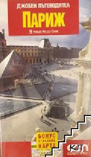 Джобен пътеводител: Париж